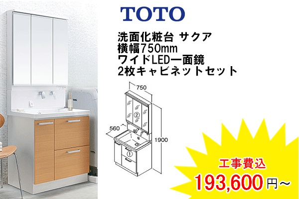 toto サクア